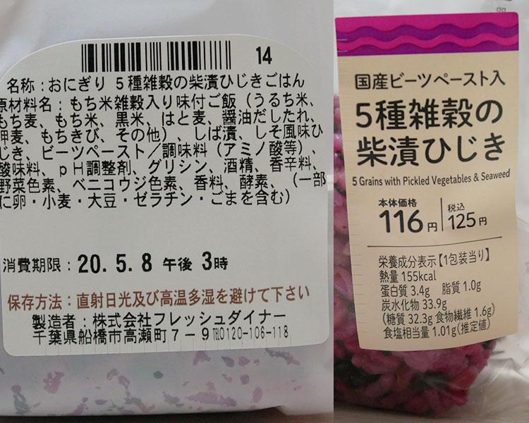 ローソン「5種雑穀の柴漬ひじきおにぎり(125円)」原材料名・カロリー