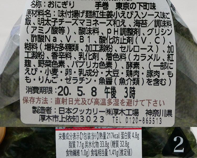 ローソン「手巻おにぎり 東京の下町味[もんじゃ風](158円)」原材料名・カロリー