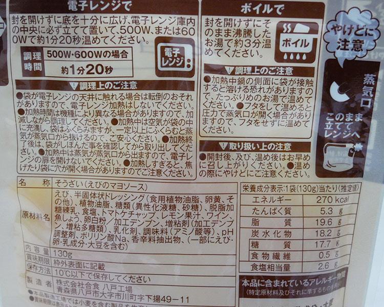 ローソン「エビマヨ(328円)」原材料名・カロリー