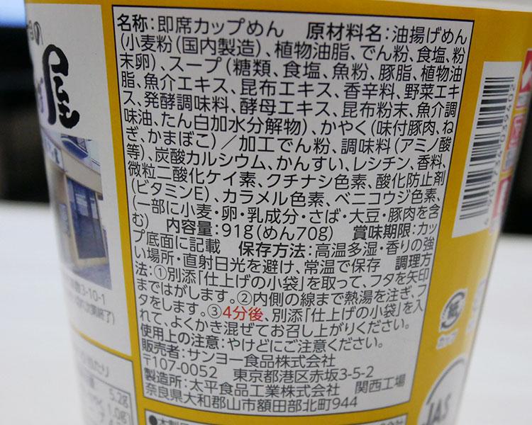ファミリーマート「沖縄そばの名店 3丁目の島そば屋(226円)」の原材料・カロリー