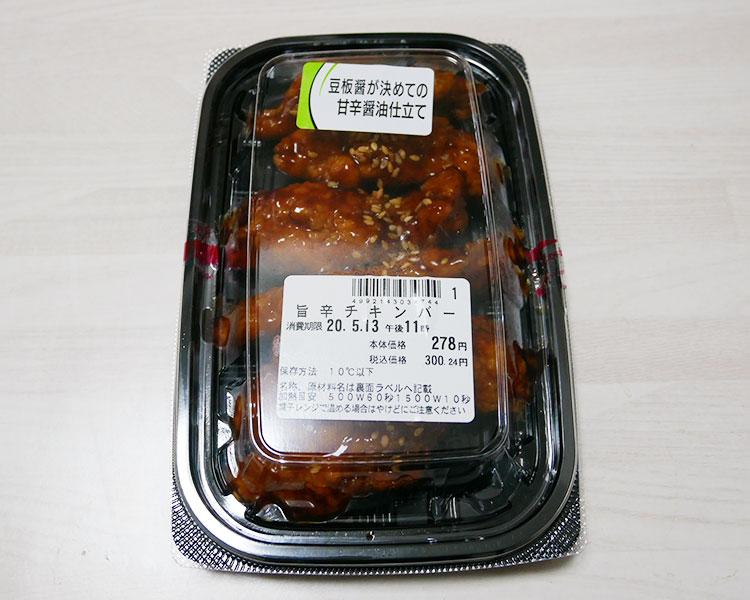 旨辛チキンバー(300円)