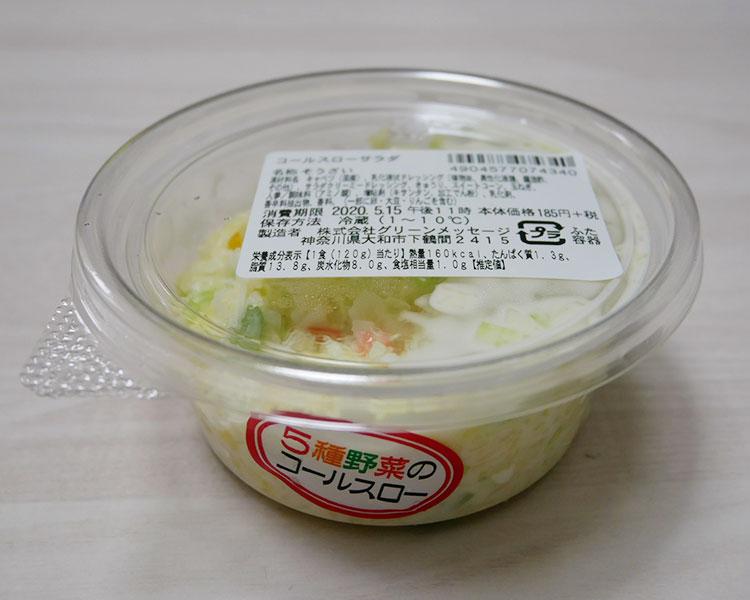 コールスローサラダ(199円)