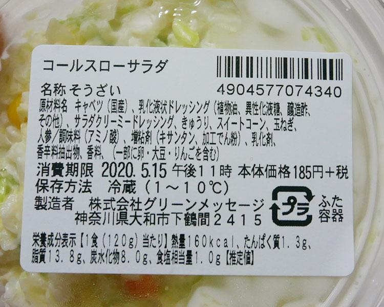 まいばすけっと「コールスローサラダ(199円)」原材料名・カロリー