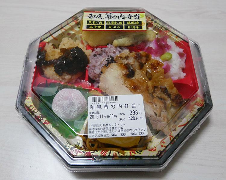 和風幕の内弁当(429円)