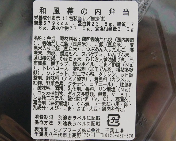 まいばすけっと「和風幕の内弁当(429円)」原材料名・カロリー