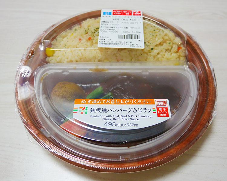 鉄板焼ハンバーグ&ピラフ(537円)