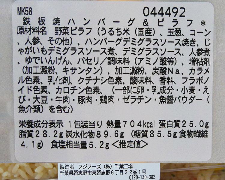 セブンイレブン「鉄板焼ハンバーグ&ピラフ(537円)」原材料名・カロリー