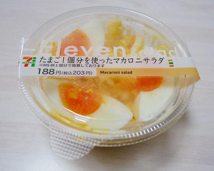たまご1個分を使ったマカロニサラダ(203円)