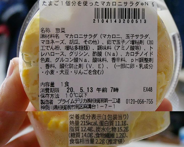 セブンイレブン「たまご1個分を使ったマカロニサラダ(203円)」の原材料・カロリー
