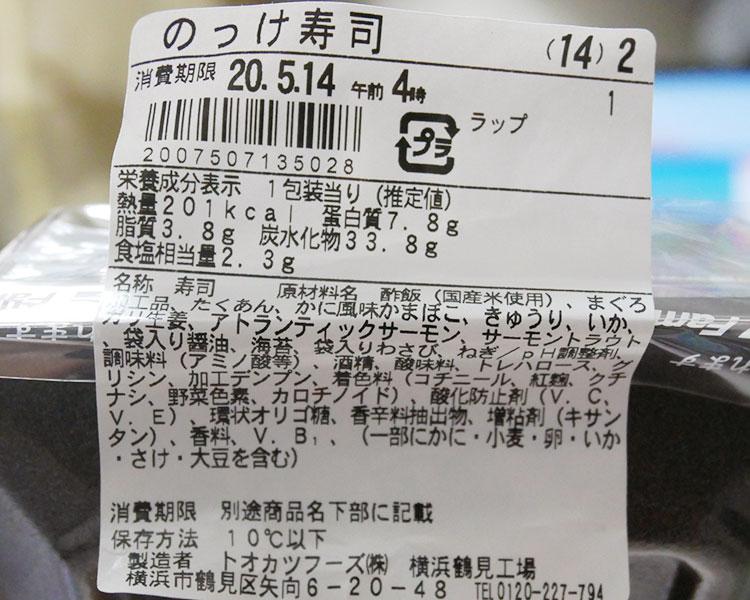ファミリーマート「のっけ寿司(348円)」原材料名・カロリー