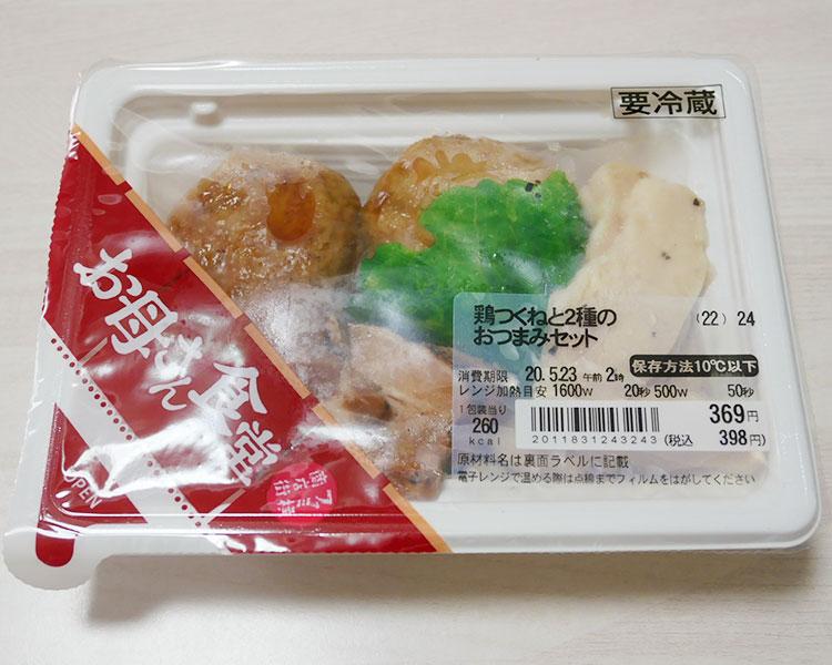 鶏つくねと2種のおつまみセット(398円)