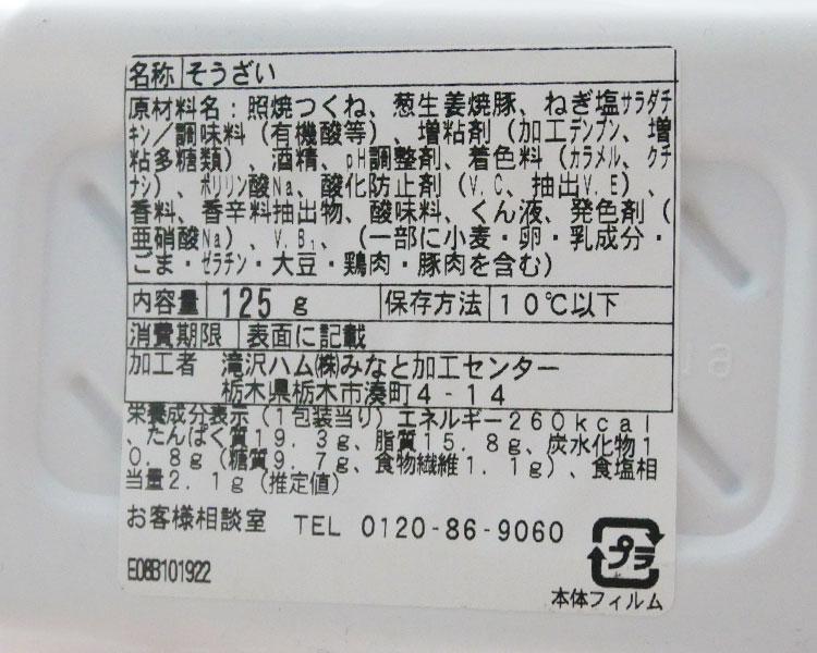 ファミリーマート「鶏つくねと2種のおつまみセット(398円)」の原材料・カロリー