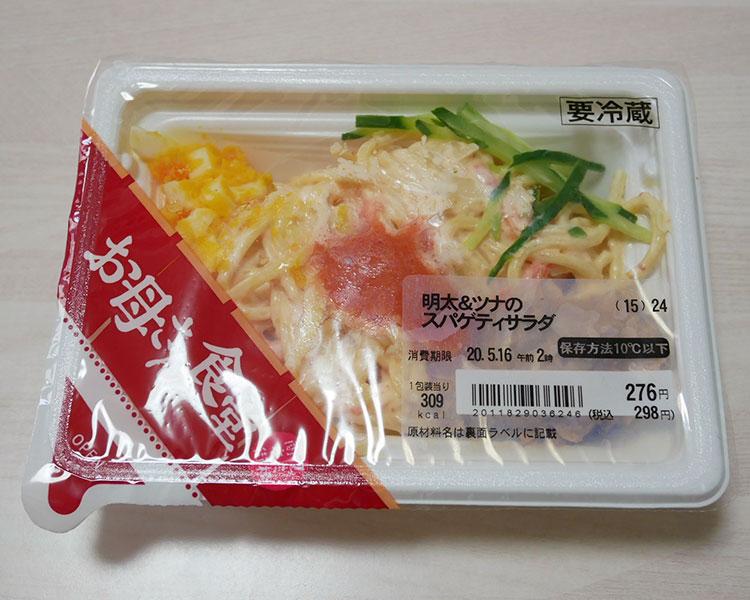 明太&ツナのスパゲティサラダ(298円)