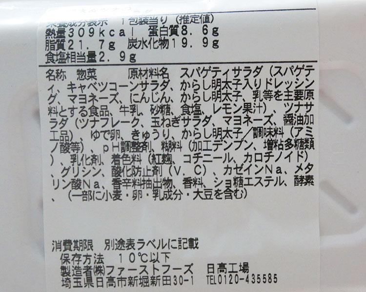 ファミリーマート「明太&ツナのスパゲティサラダ(298円)」原材料名・カロリー