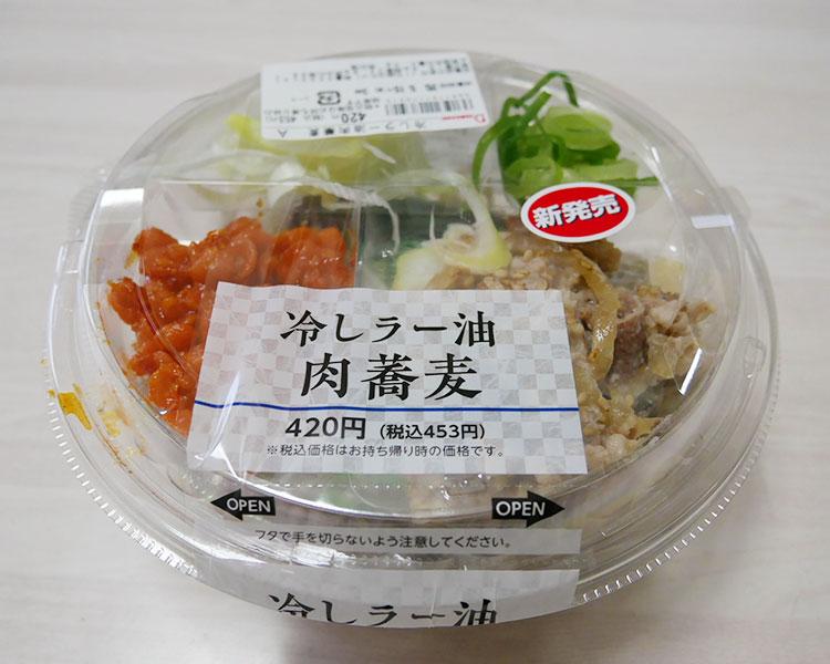 冷しラー油肉蕎麦(453円)