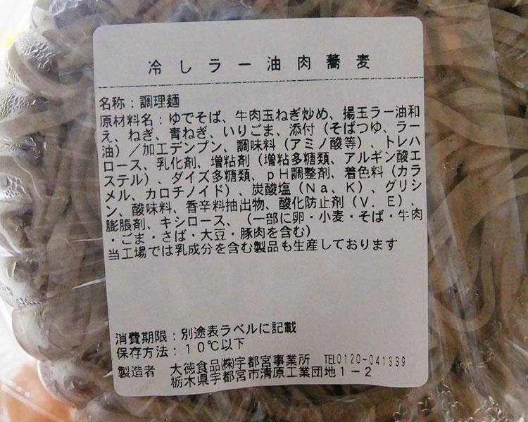 デイリーヤマザキ「冷しラー油肉蕎麦(453円)」の原材料・カロリー