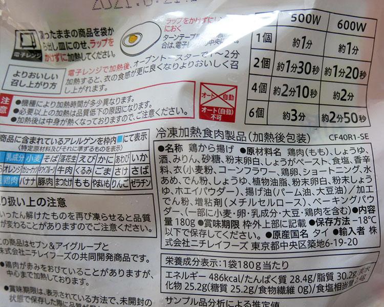 セブンイレブン「若鶏の和風鶏から揚げ(257円)」の原材料・カロリー・作り方