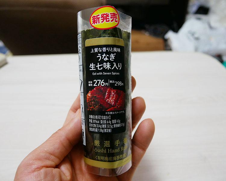 厳選手巻寿司 うなぎ生七味入り(298円)