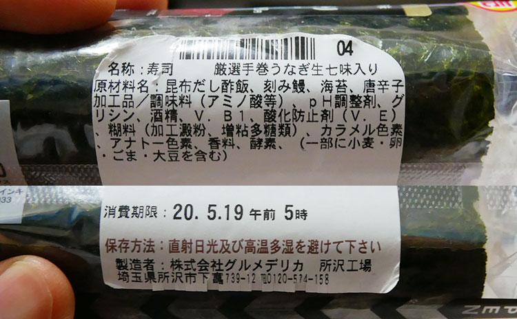 ローソン「厳選手巻寿司 うなぎ生七味入り(298円)」原材料名・カロリー