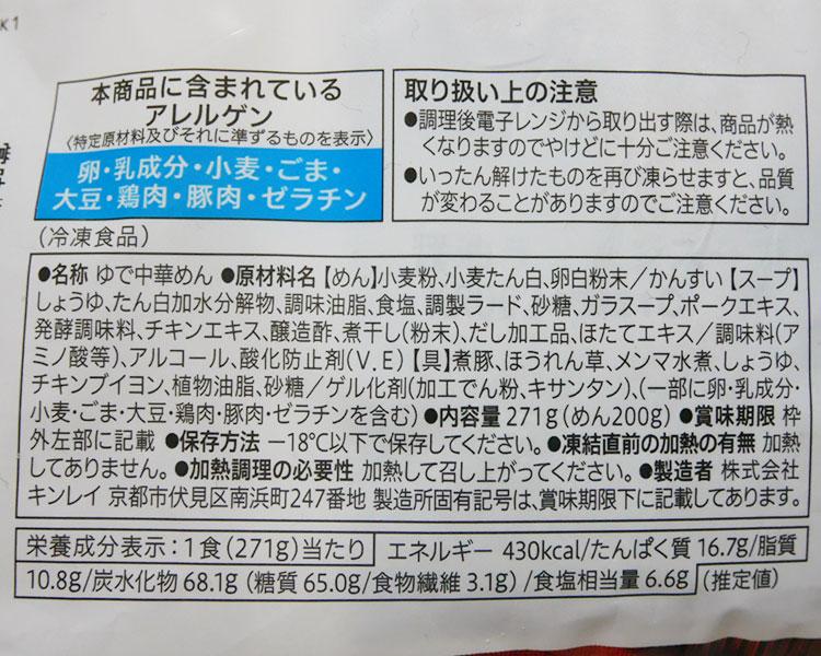 セブンイレブン「冷凍食品 具付き醤油ラーメン(213円)」の原材料・カロリー・作り方