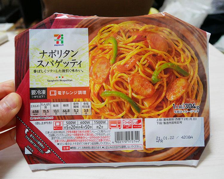 冷凍食品 ナポリタンスパゲッティ(257円)