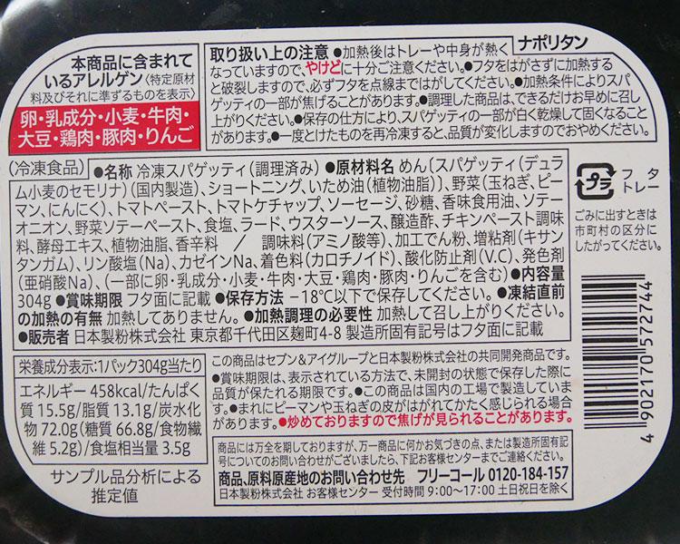 セブンイレブン「冷凍食品 ナポリタンスパゲッティ(257円)」の原材料・カロリー