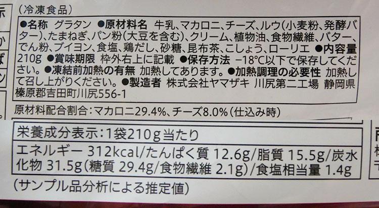 セブンイレブン「冷凍食品 マカロニグラタン(278円)」の原材料・カロリー