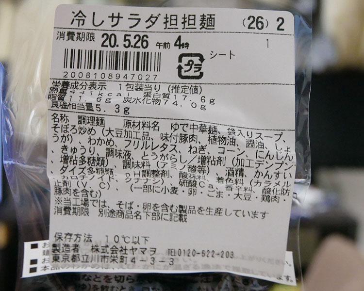 ファミリーマート「冷しサラダ担々麺(498円)」の原材料・カロリー