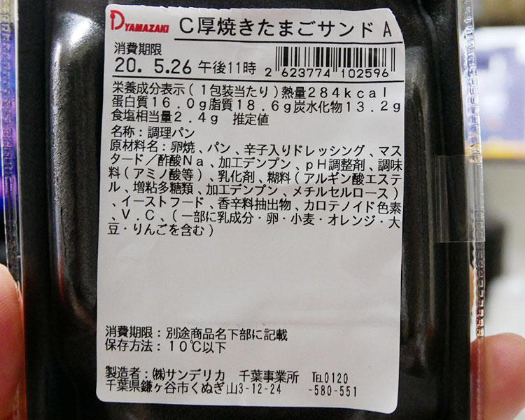 デイリーヤマザキ「厚焼きたまごサンド(259円)」原材料名・カロリー