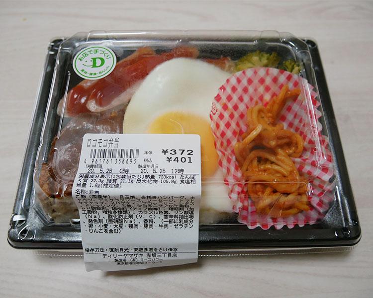 ロコモコ弁当(401円)