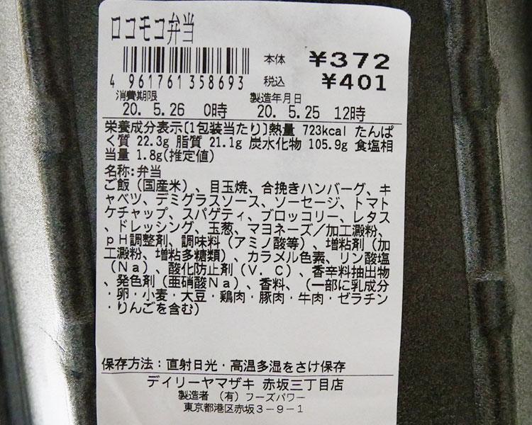 デイリーヤマザキ「ロコモコ弁当(401円)」原材料名・カロリー