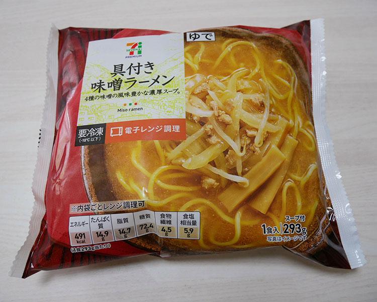 冷凍食品 具付き味噌ラーメン(213円)