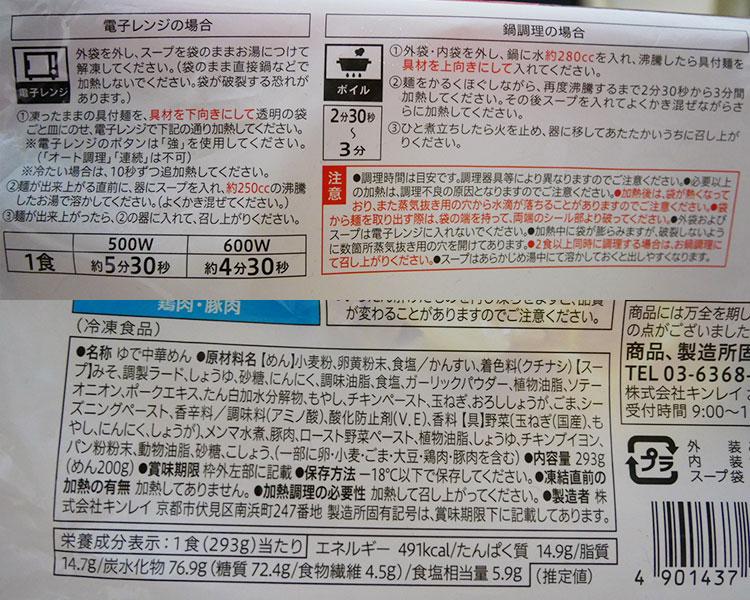 セブンイレブン「冷凍食品 具付き味噌ラーメン(213円)」の原材料・カロリー・作り方