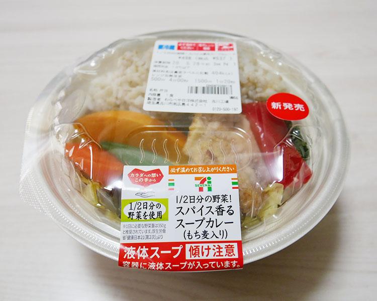 1/2日分の野菜!スパイス香るスープカレー(537円)
