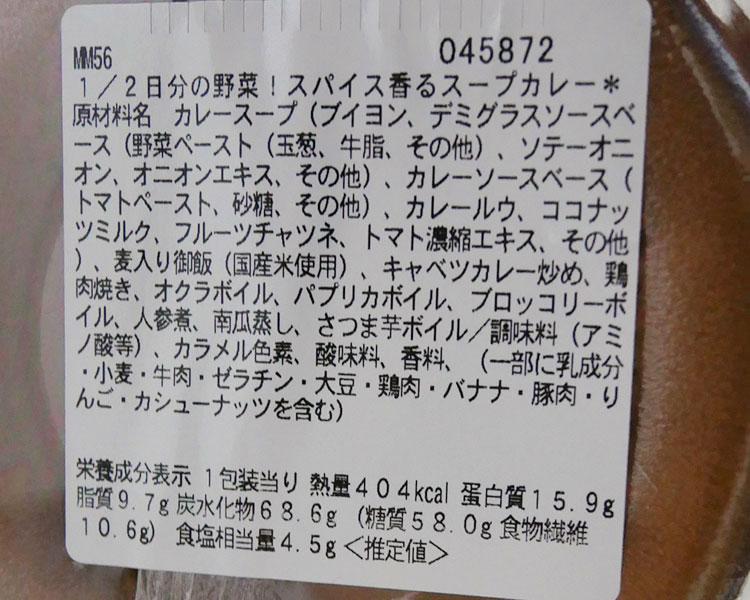 セブンイレブン「1/2日分の野菜!スパイス香るスープカレー(537円)」原材料名・カロリー
