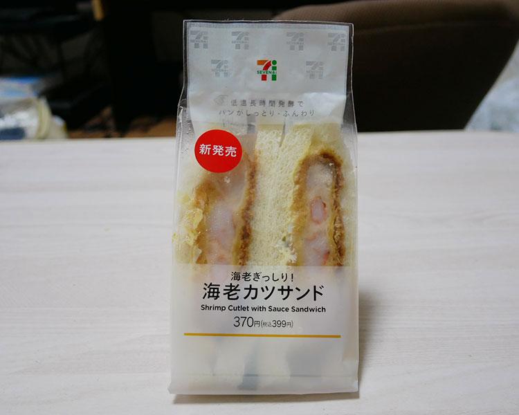 海老カツサンド(399円)