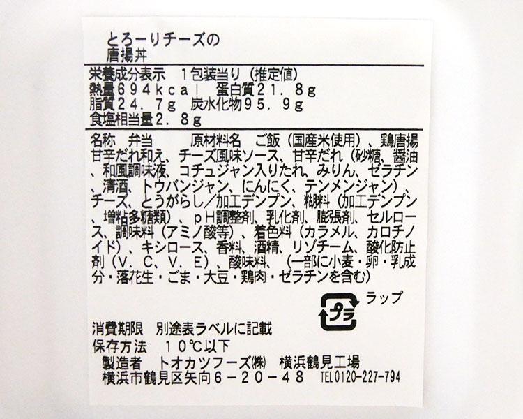 ファミリーマート「とろーりチーズの唐揚丼(498円)」原材料名・カロリー