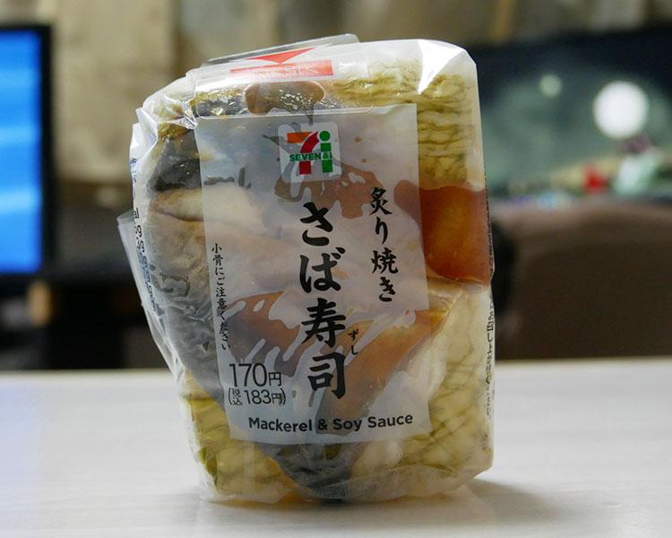 炙り焼きさば寿司(183円)