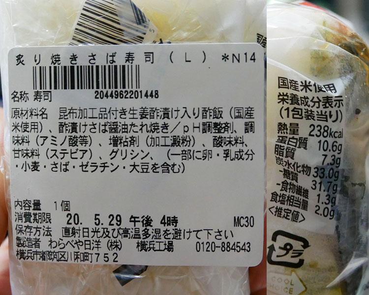 セブンイレブン「炙り焼きさば寿司(183円)」原材料名・カロリー
