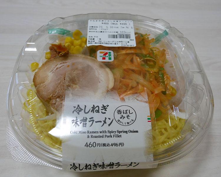 辛ねぎ倍盛り冷し味噌ラーメン(496円)