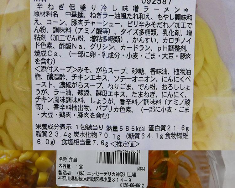 セブンイレブン「辛ねぎ倍盛り冷し味噌ラーメン(496円)」の原材料・カロリー