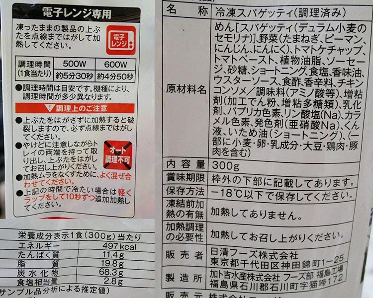 ローソン「冷凍食品 ソテースパゲティナポリタン(238円)」の原材料・カロリー