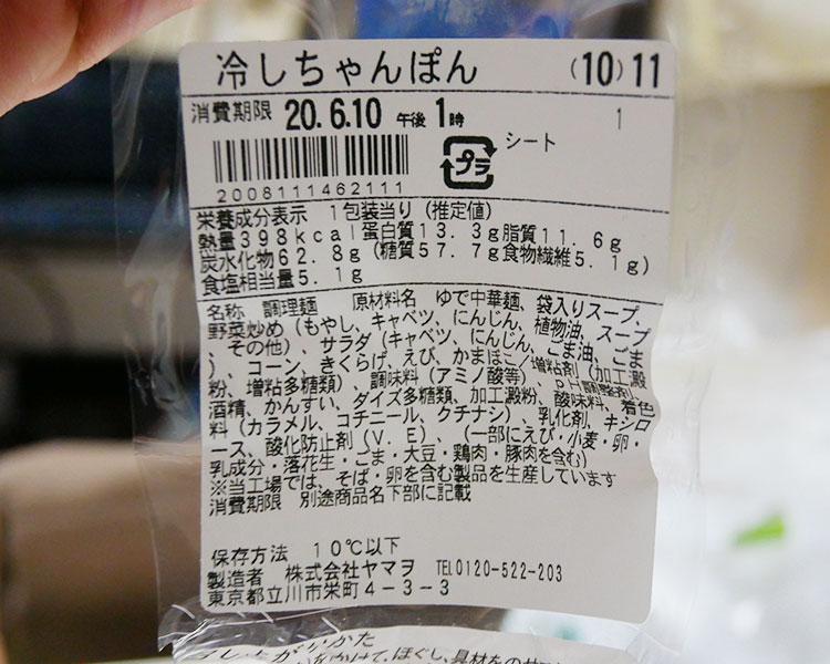 ファミリーマート「冷しちゃんぽん(498円)」原材料名・カロリー
