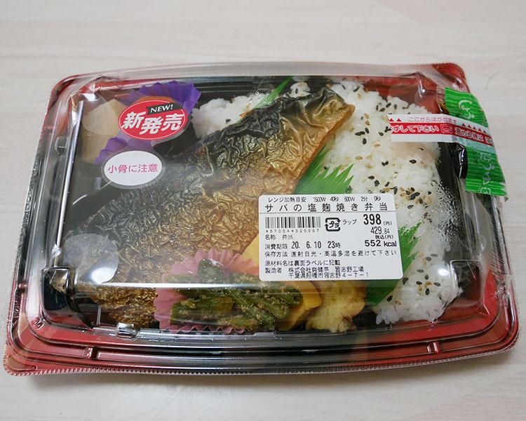 サバの塩麴焼き弁当(429円)