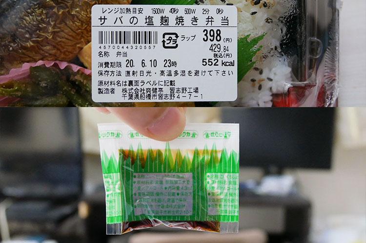 まいばすけっと「サバの塩麴焼き弁当(429円)」原材料名・カロリー
