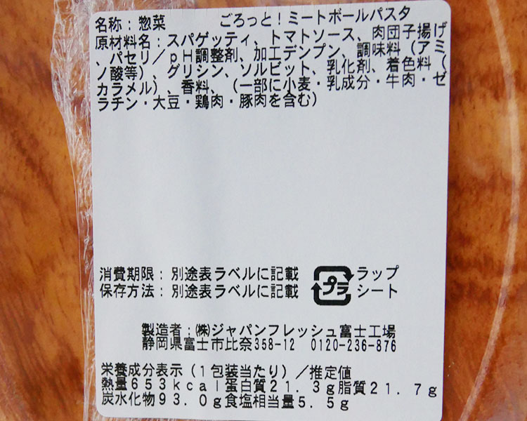まいばすけっと「ごろっと!ミートボールパスタ(321円)」原材料名・カロリー
