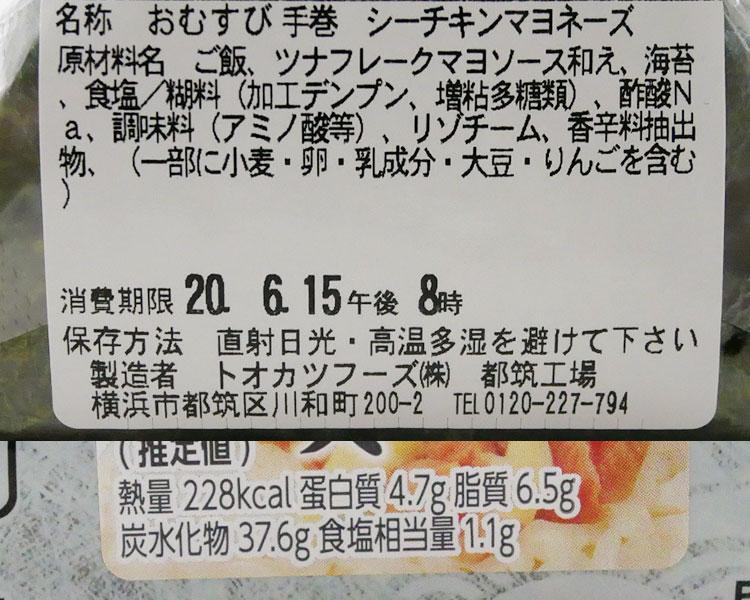 ファミリーマート「手巻 シーチキンマヨネーズ(118円)」の原材料・カロリー