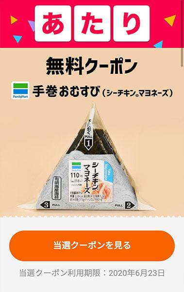 手巻 シーチキンマヨネーズ(118円)