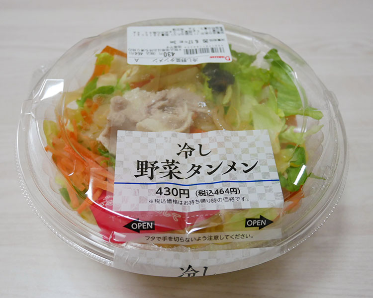 冷し野菜タンメン(464円)