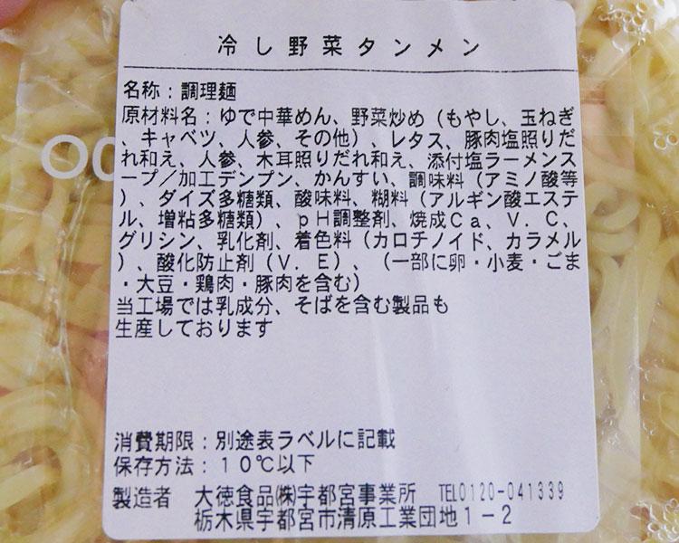 デイリーヤマザキ「冷し野菜タンメン(464円)」の原材料・カロリー